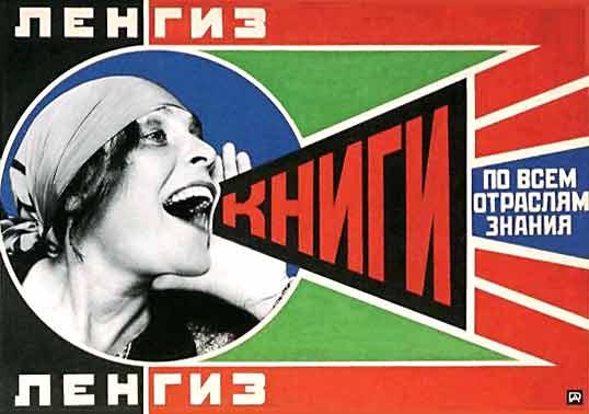 Afiche Rodchenko